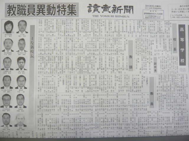 埼玉 県 教職員 人事 異動